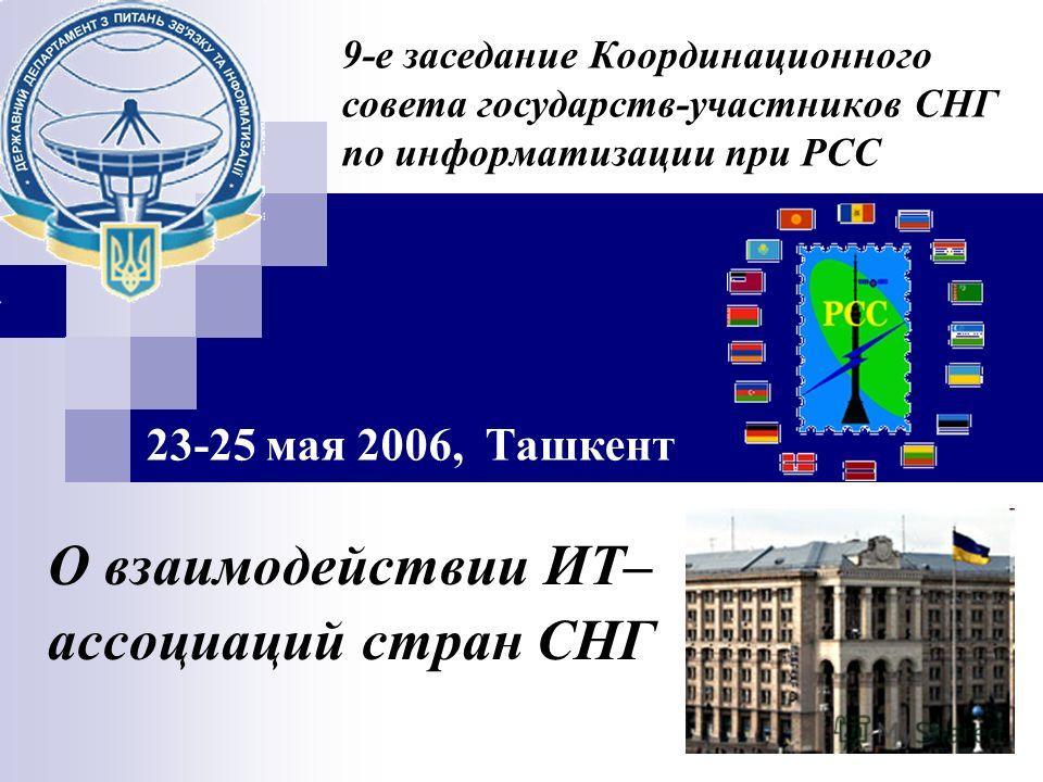 9-е заседание Координационного совета государств-участников СНГ по информатизации при РСС О взаимодействии ИТ– ассоциаций стран СНГ 23-25 мая 2006, Ташкент
