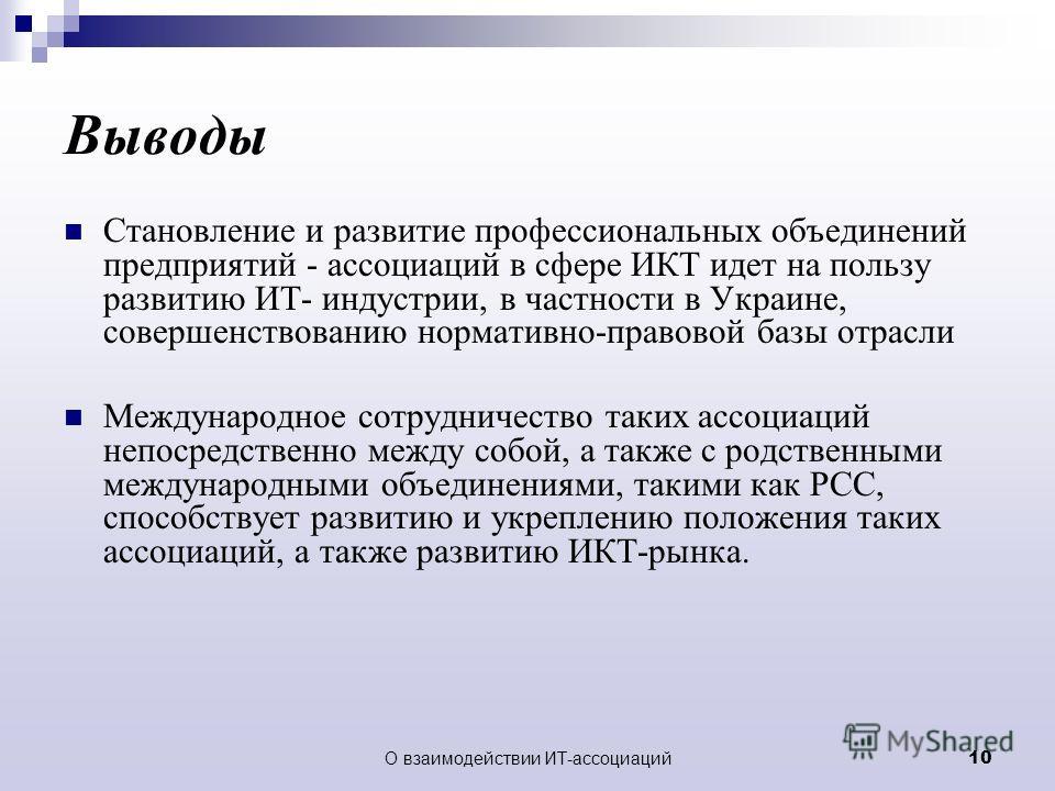 О взаимодействии ИТ-ассоциаций10 Становление и развитие профессиональных объединений предприятий - ассоциаций в сфере ИКТ идет на пользу развитию ИТ- индустрии, в частности в Украине, совершенствованию нормативно-правовой базы отрасли Международное с