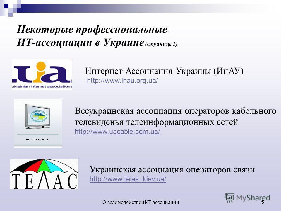 О взаимодействии ИТ-ассоциаций5 Некоторые профессиональные ИТ-ассоциации в Украине (страница 1) Украинская ассоциация операторов связи http://www.telas..kiev.ua/ Всеукраинская ассоциация операторов кабельного телевиденья телеинформационных сетей http