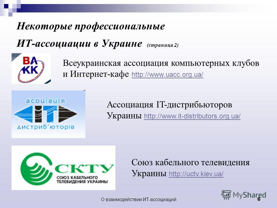 О взаимодействии ИТ-ассоциаций6 Союз кабельного телевидения Украины http://uctv.kiev.ua/ http://uctv.kiev.ua/ Ассоциация IT-дистрибьюторов Украины http://www.it-distributors.org.ua/ http://www.it-distributors.org.ua/ Некоторые профессиональные ИТ-асс