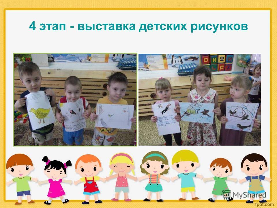 4 этап - выставка детских рисунков