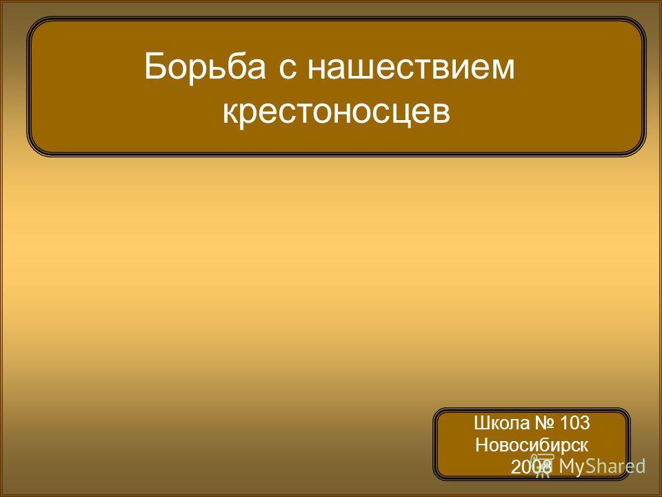 Борьба с нашествием крестоносцев Школа 103 Новосибирск 2008