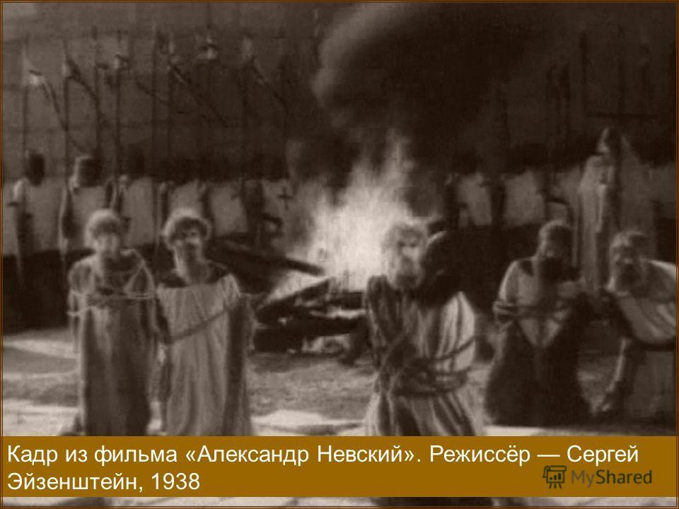 Кадр из фильма «Александр Невский». Режиссёр Сергей Эйзенштейн, 1938