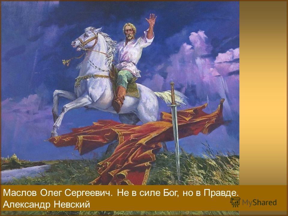 Маслов Олег Сергеевич. Не в силе Бог, но в Правде. Александр Невский