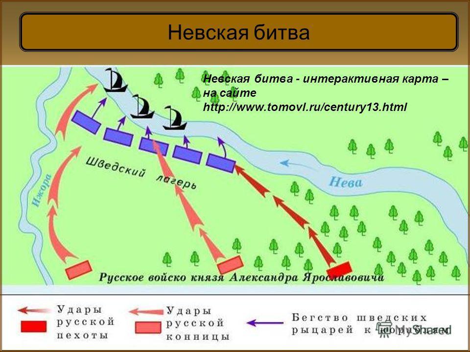 Невская битва Невская битва - интерактивная карта – на сайте http://www.tomovl.ru/century13.html