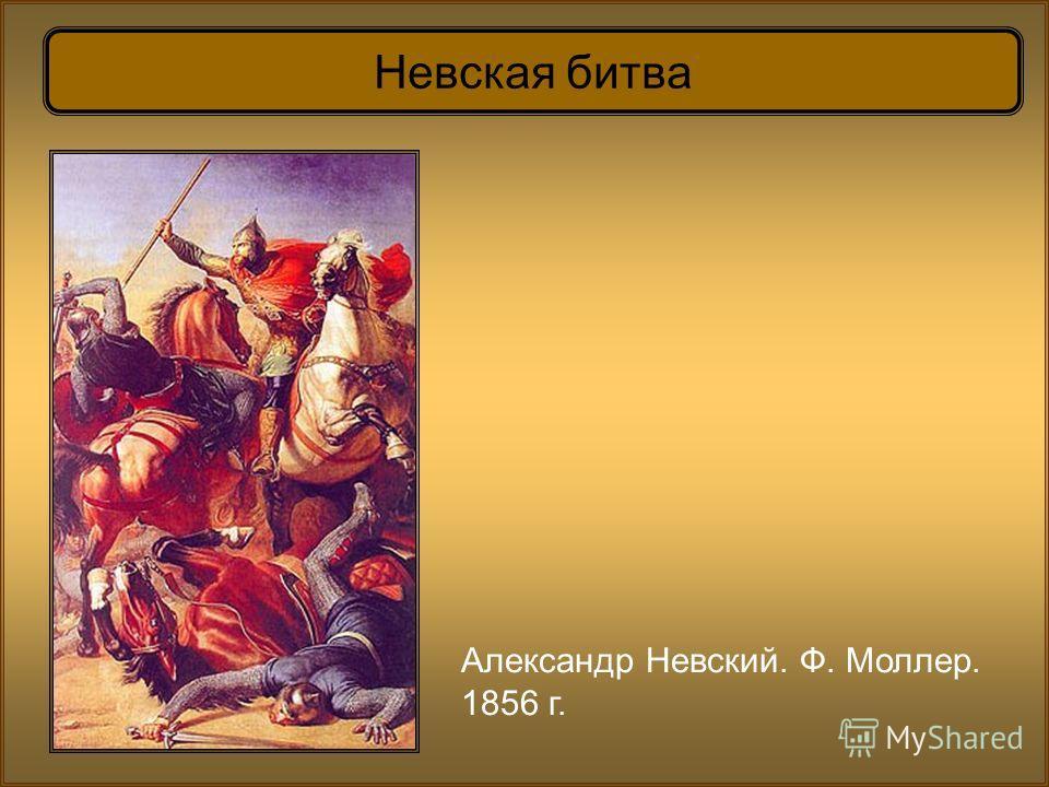 Александр Невский. Ф. Моллер. 1856 г. Невская битва