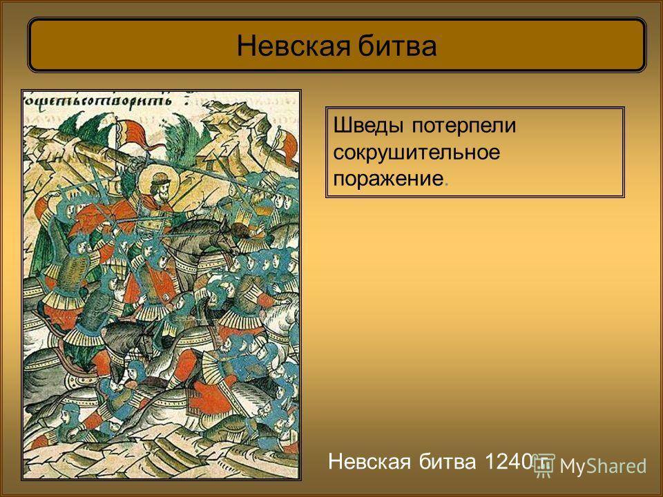Невская битва 1240 г. Невская битва Шведы потерпели сокрушительное поражение.