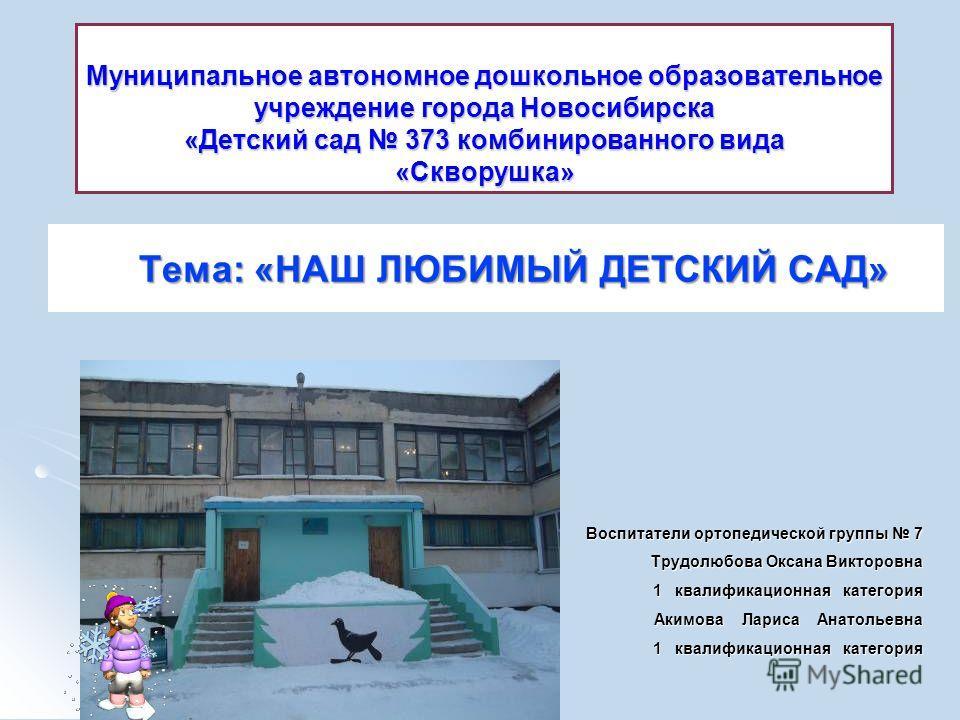 Муниципальное автономное дошкольное образовательное учреждение города Новосибирска «Детский сад 373 комбинированного вида «Скворушка» Воспитатели ортопедической группы 7 Трудолюбова Оксана Викторовна 1 квалификационная категория Акимова Лариса Анатол