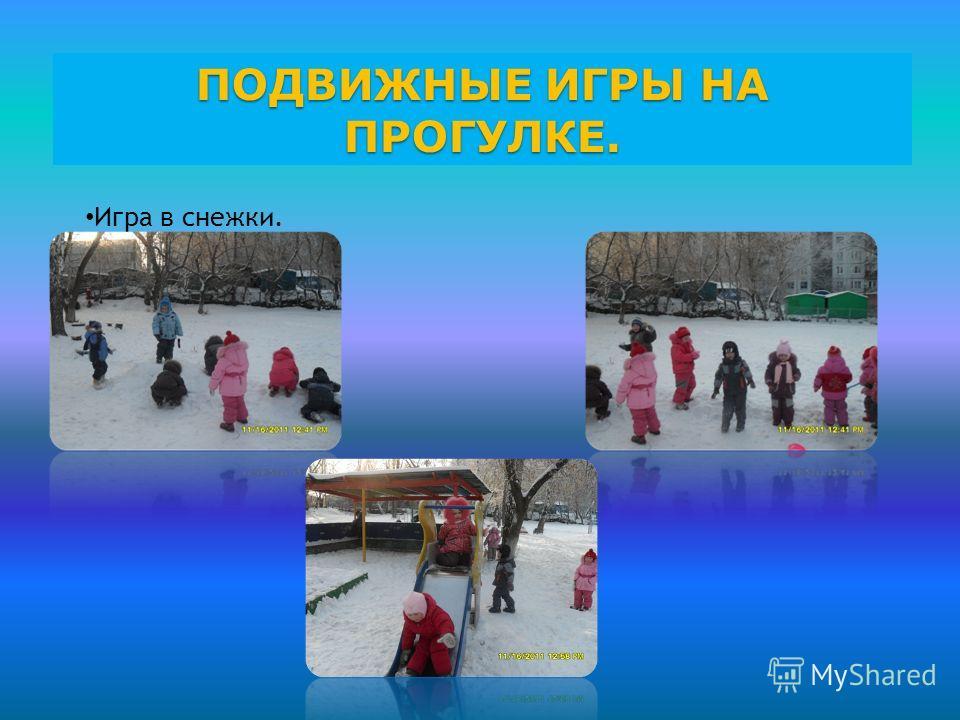 ПОДВИЖНЫЕ ИГРЫ НА ПРОГУЛКЕ. Игра в снежки.