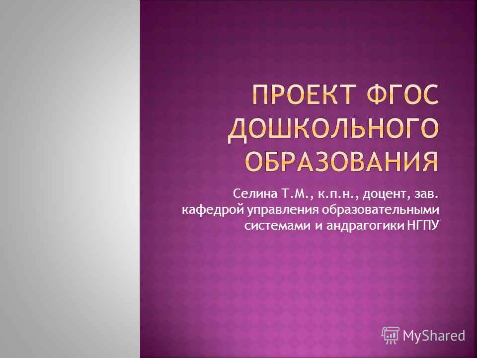 Селина Т.М., к.п.н., доцент, зав. кафедрой управления образовательными системами и андрагогики НГПУ