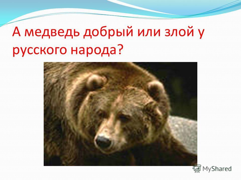 А медведь добрый или злой у русского народа?