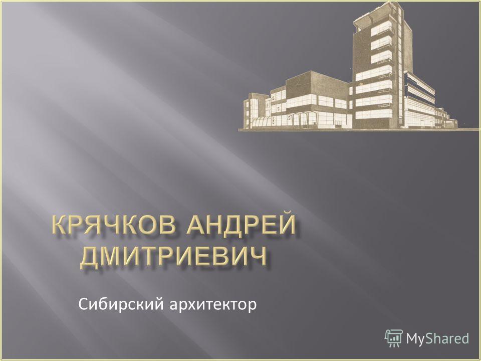 Сибирский архитектор