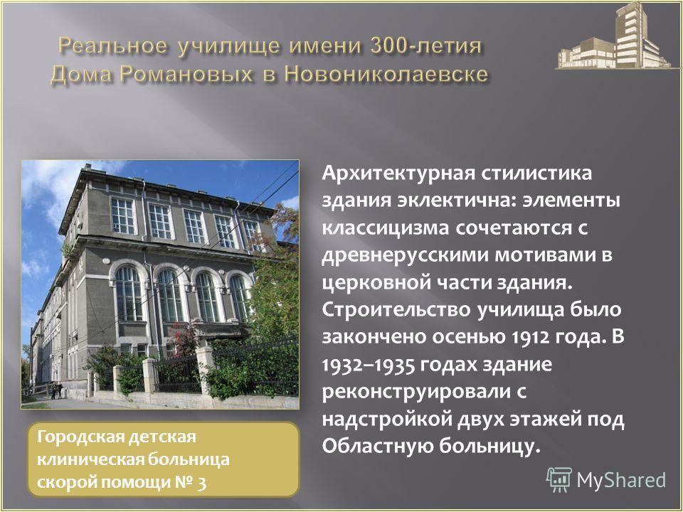 Архитектурная стилистика здания эклектична: элементы классицизма сочетаются с древнерусскими мотивами в церковной части здания. Строительство училища было закончено осенью 1912 года. В 1932–1935 годах здание реконструировали с надстройкой двух этажей