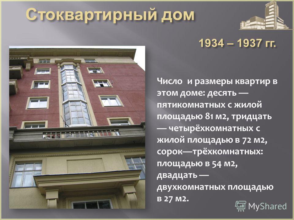 Число и размеры квартир в этом доме: десять пятикомнатных с жилой площадью 81 м2, тридцать четырёхкомнатных с жилой площадью в 72 м2, сороктрёхкомнатных: площадью в 54 м2, двадцать двухкомнатных площадью в 27 м2.