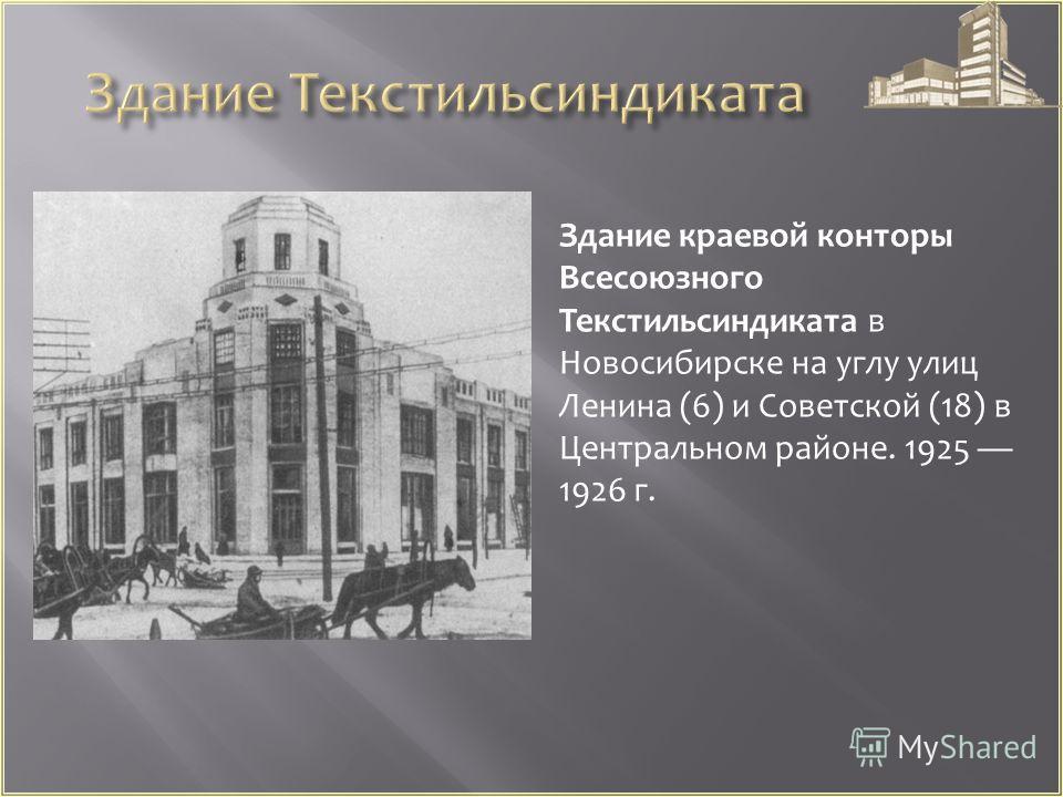 Здание краевой конторы Всесоюзного Текстильсиндиката в Новосибирске на углу улиц Ленина (6) и Советской (18) в Центральном районе. 1925 1926 г.