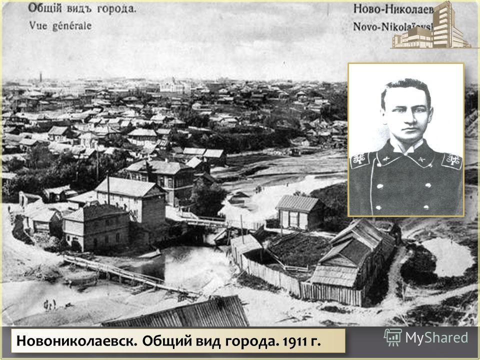Новониколаевск. Общий вид города. 1911 г.