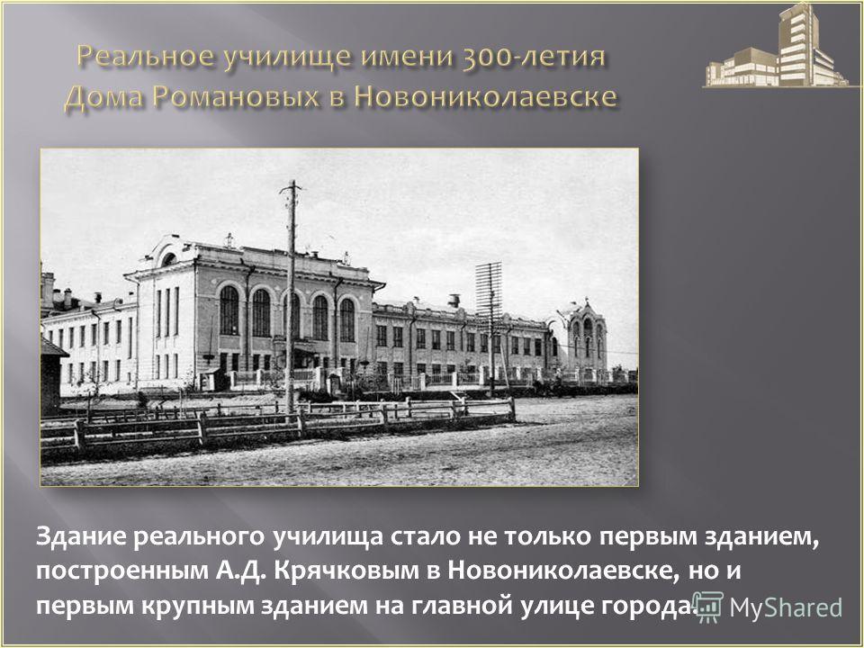 Здание реального училища стало не только первым зданием, построенным А.Д. Крячковым в Новониколаевске, но и первым крупным зданием на главной улице города.