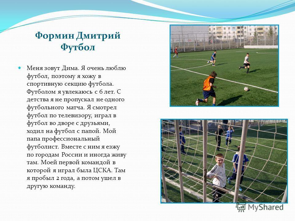 Конченко Иван Футбол Занимаюсь футболом и хочу стать профессионалом! Занятия футболом дают мне силу духа, бодрость и помогают вести здоровый образ жизни!