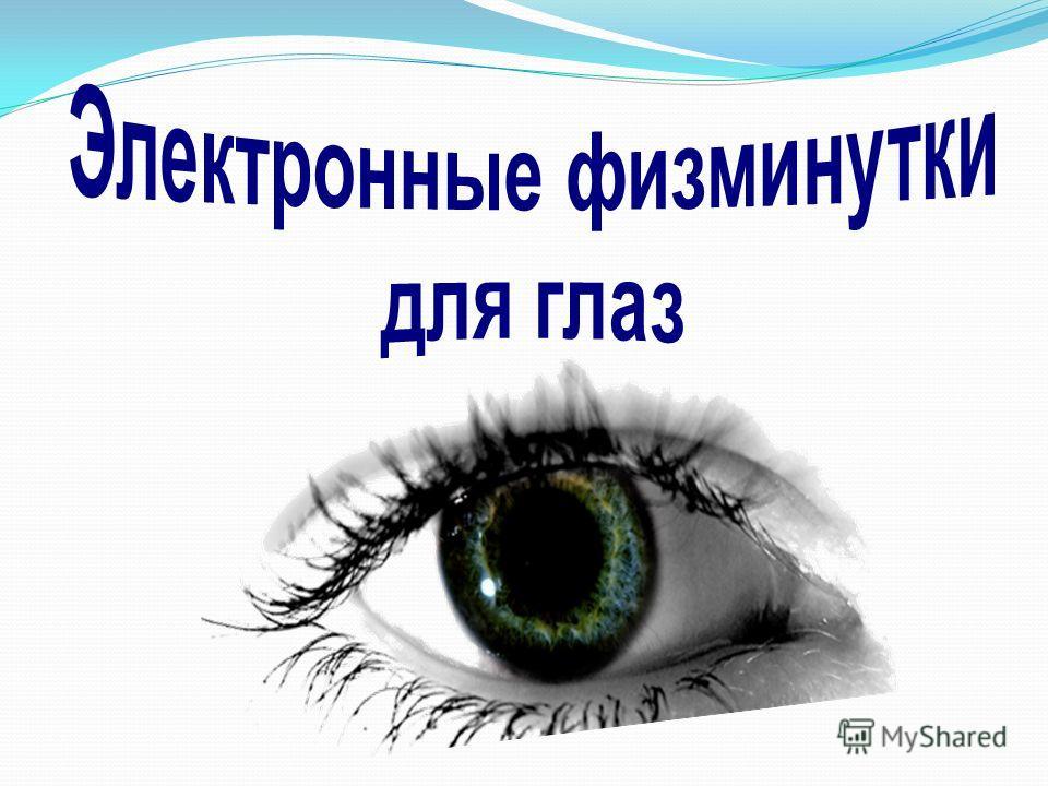 Зрение Для снятия напряжения и усталости с глазных мышц необходим всего лишь отдых. Вот несколько полезных советов медиков от переутомления глаз. * Почувствовав, что глаза устали, полежите в темной комнате компрессом, сделанным из полотенца, намоченн