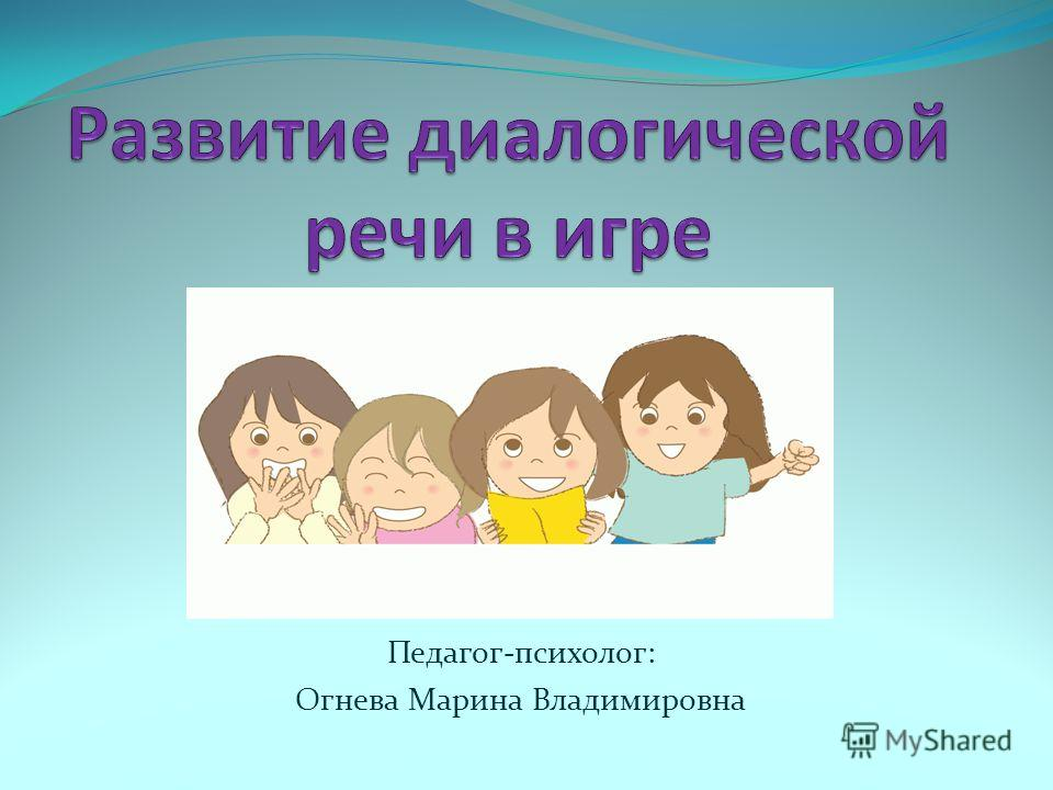 Педагог-психолог: Огнева Марина Владимировна