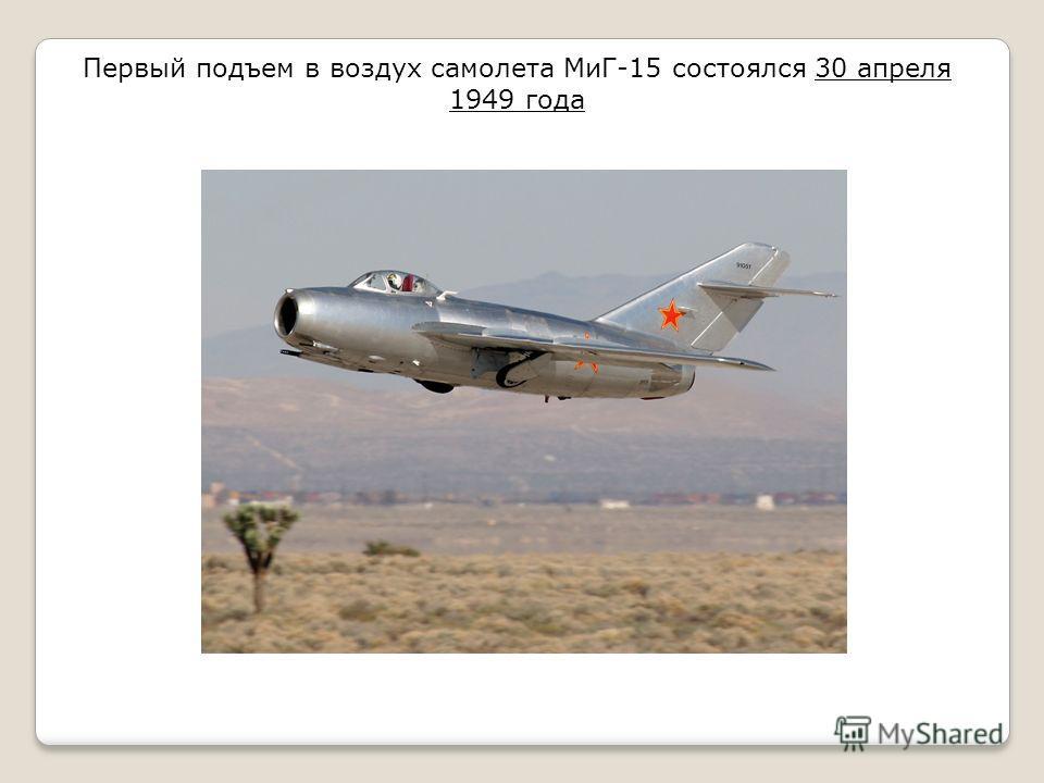 Первый подъем в воздух самолета МиГ-15 состоялся 30 апреля 1949 года
