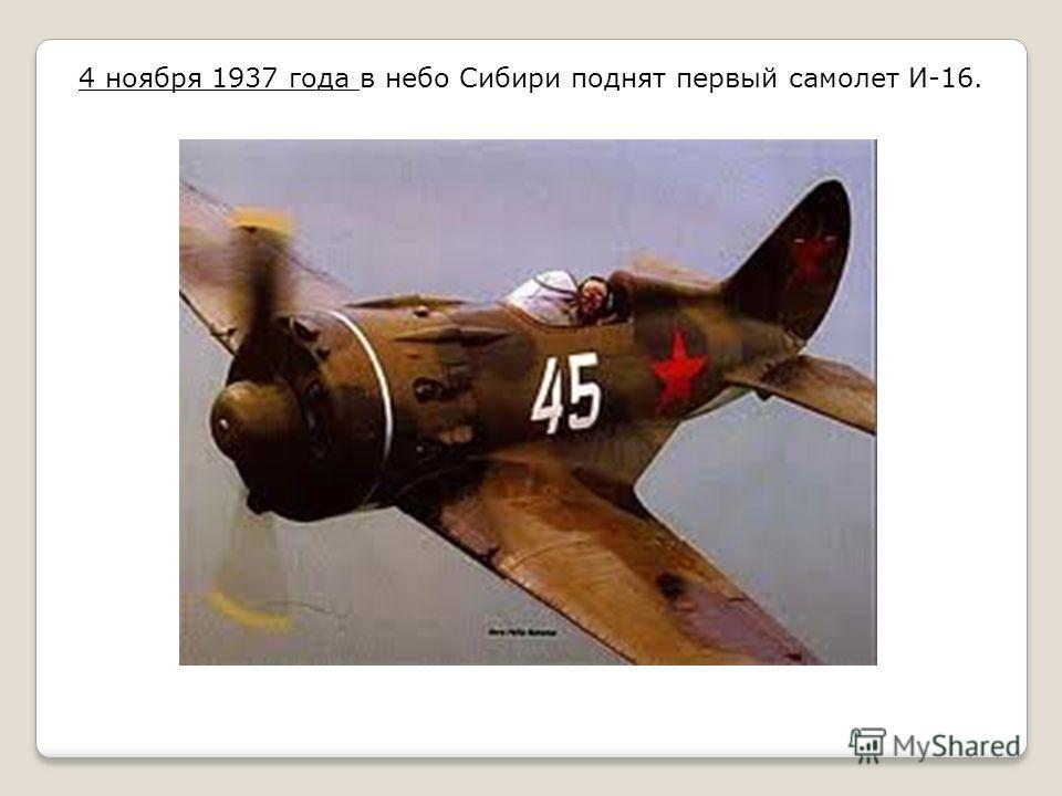 4 ноября 1937 года в небо Сибири поднят первый самолет И-16.