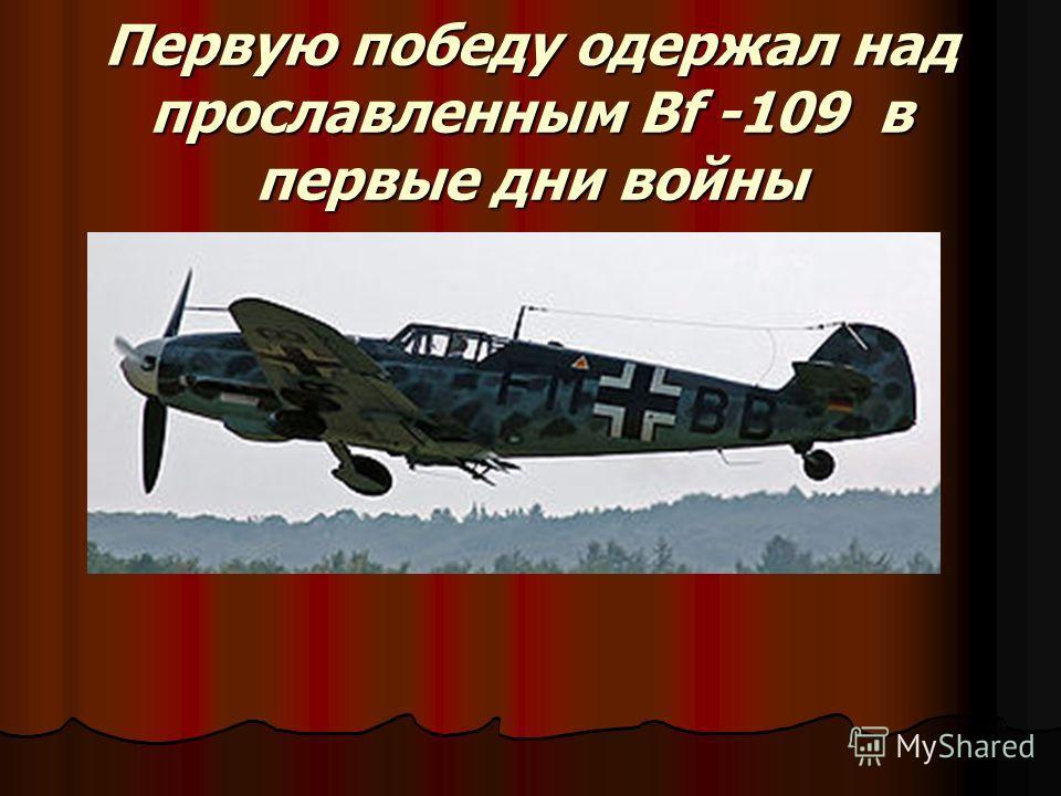 Первую победу одержал над прославленным Bf -109 в первые дни войны