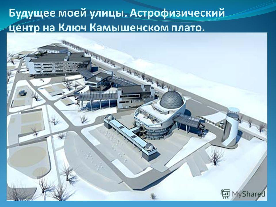 Будущее моей улицы. Астрофизический центр на Ключ Камышенском плато.