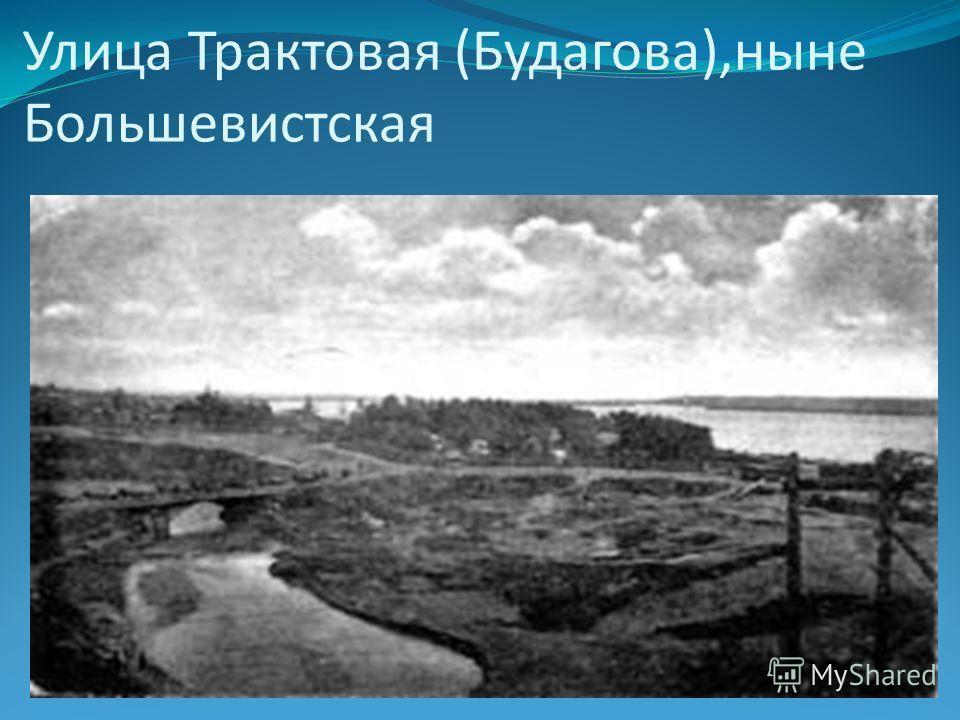 Улица Трактовая (Будагова),ныне Большевистская