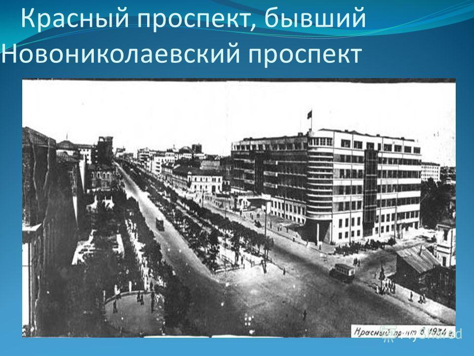 Красный проспект, бывший Новониколаевский проспект
