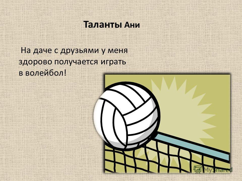 На даче с друзьями у меня здорово получается играть в волейбол! Таланты Ани