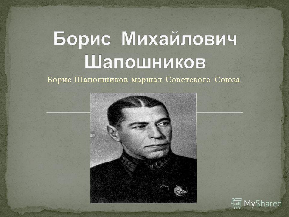 Борис Шапошников маршал Советского Союза.
