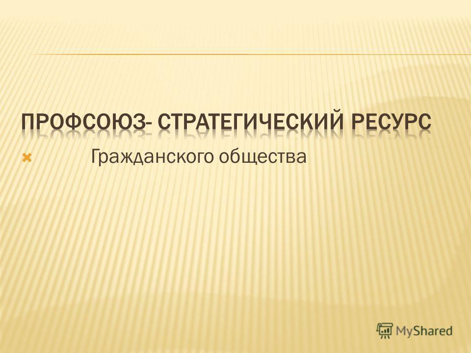 Гражданского общества