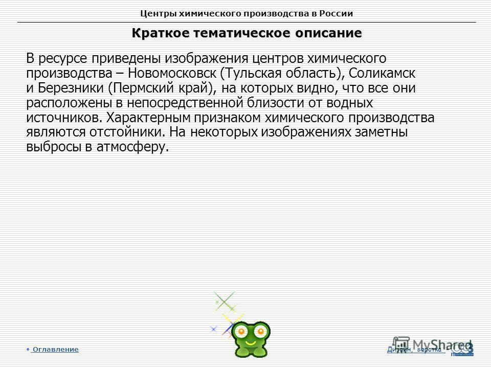 Центры химического производства в России В ресурсе приведены изображения центров химического производства – Новомосковск (Тульская область), Соликамск и Березники (Пермский край), на которых видно, что все они расположены в непосредственной близости