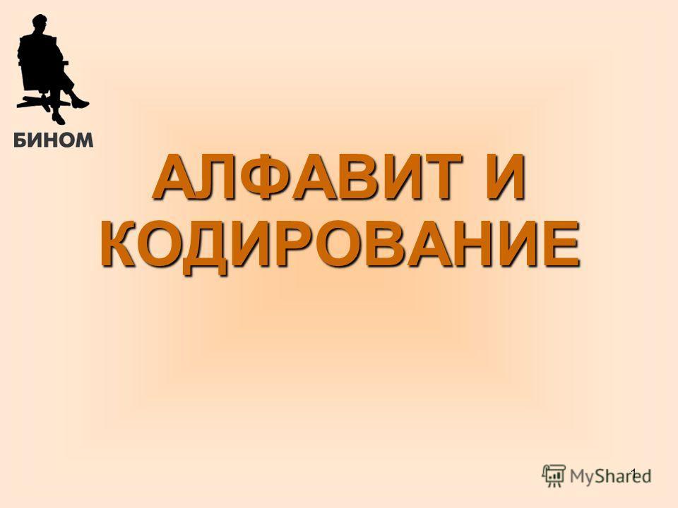 1 АЛФАВИТ И КОДИРОВАНИЕ Б.П.Сайков, 09.06.