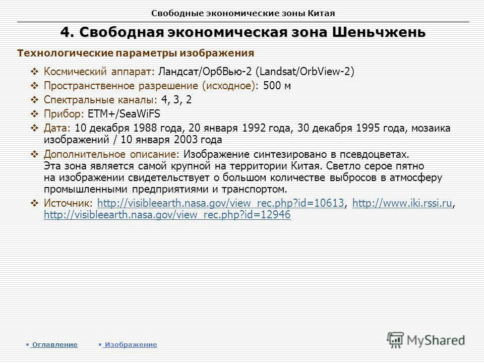 Свободные экономические зоны Китая 4. Свободная экономическая зона Шеньчжень Космический аппарат: Ландсат/ОрбВью-2 (Landsat/OrbView-2) Пространственное разрешение (исходное): 500 м Спектральные каналы: 4, 3, 2 Прибор: ETM+/SeaWiFS Дата: 10 декабря 19