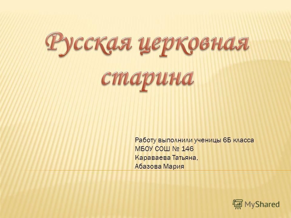 Работу выполнили ученицы 6Б класса МБОУ СОШ 146 Караваева Татьяна, Абазова Мария