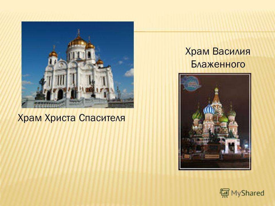 Храм Василия Блаженного Храм Христа Спасителя