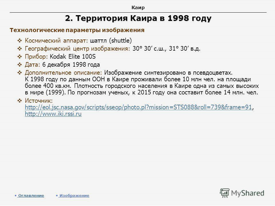 Каир 2. Территория Каира в 1998 году Космический аппарат: шаттл (shuttle) Географический центр изображения: 30° 30 с.ш., 31° 30 в.д. Прибор: Kodak Elite 100S Дата: 6 декабря 1998 года Дополнительное описание: Изображение синтезировано в псевдоцветах.