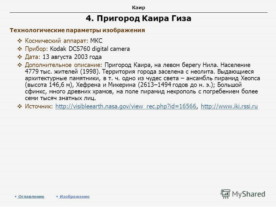Каир 4. Пригород Каира Гиза Космический аппарат: МКС Прибор: Kodak DCS760 digital camera Дата: 13 августа 2003 года Дополнительное описание: Пригород Каира, на левом берегу Нила. Население 4779 тыс. жителей (1998). Территория города заселена с неолит