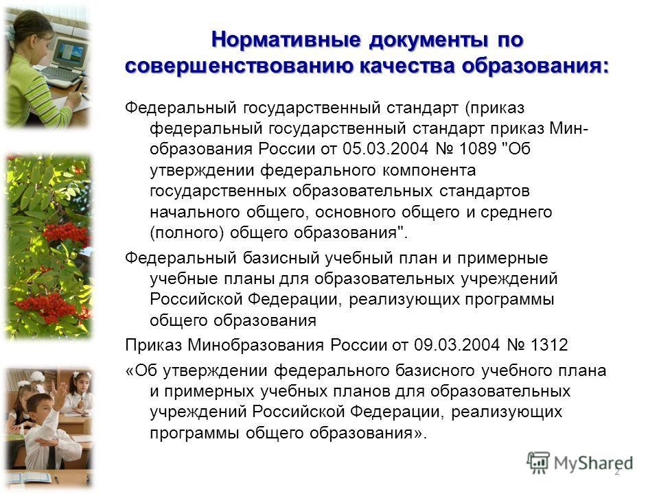 Нормативные документы по совершенствованию качества образования: Федеральный государственный стандарт (приказ федеральный государственный стандарт приказ Мин образования России от 05.03.2004 1089