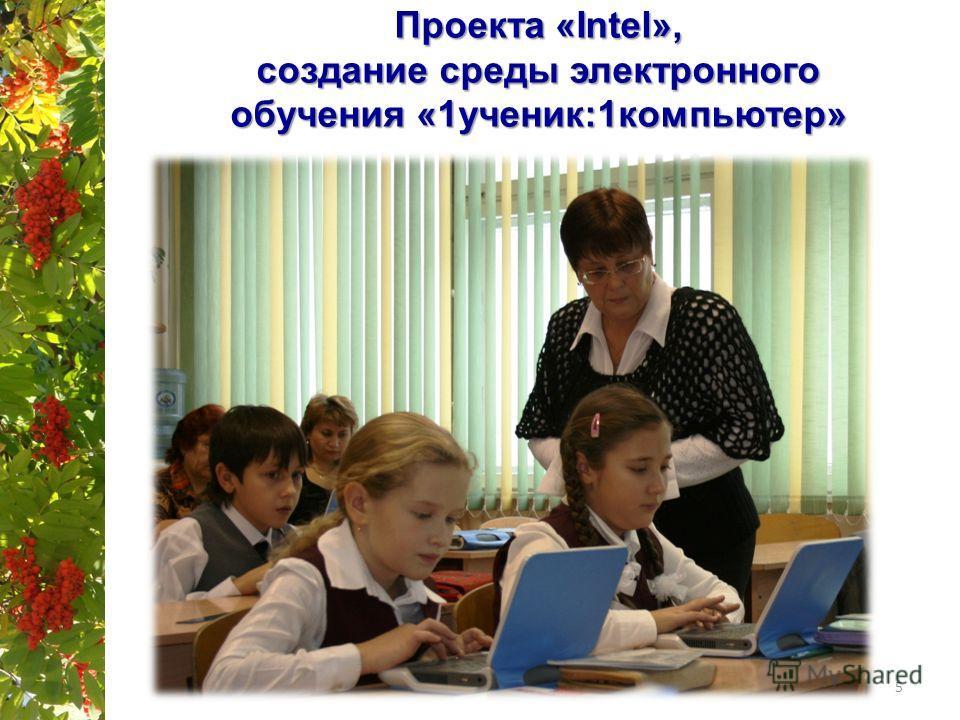 Проекта «Intel», создание среды электронного обучения «1ученик:1компьютер» 5