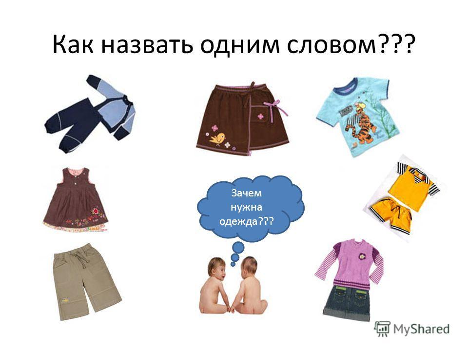 Как назвать одним словом??? Зачем нужна одежда???