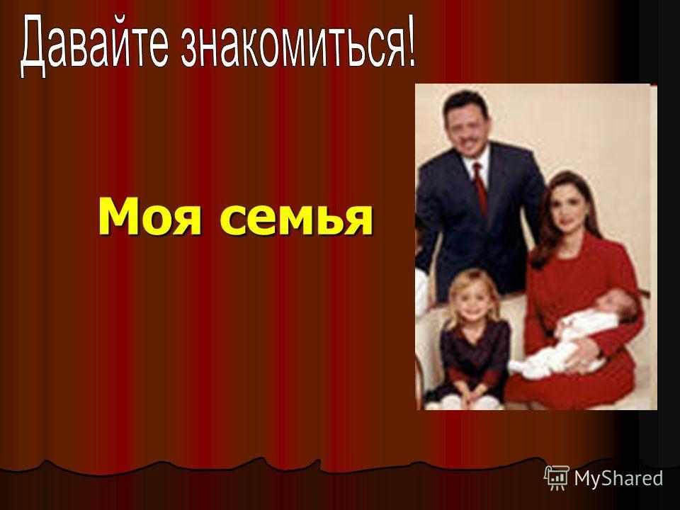 Моя семья