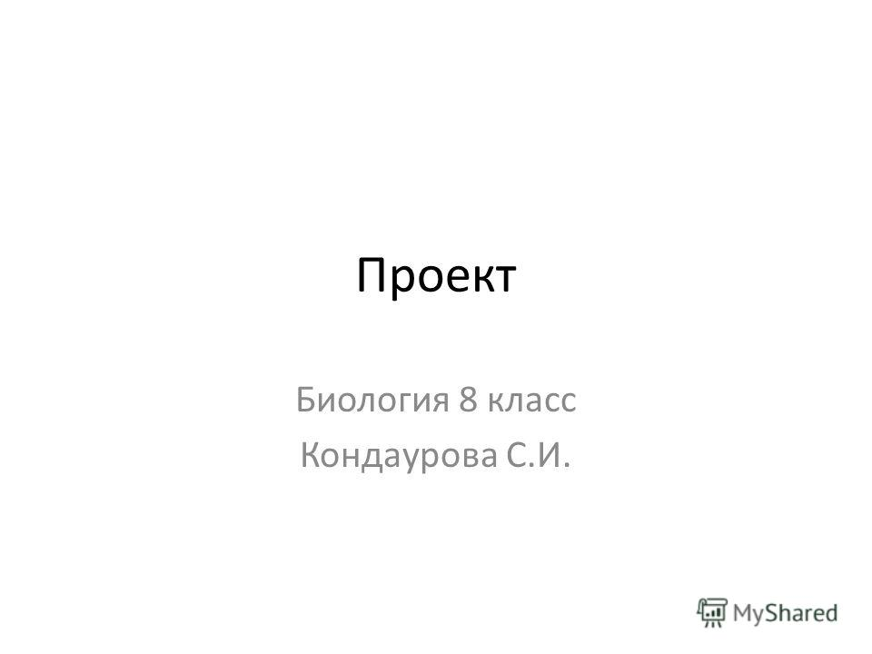 Проект Биология 8 класс Кондаурова С.И.
