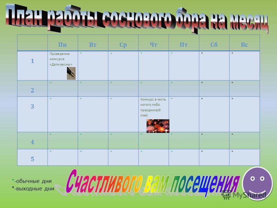 ПнВтСрЧтПтСбВс 1 Проведение конкурса «Дети весны» * * **** 2 ******* 3 *** Конкурс в честь когого либо праздника(9 мая) *** 4 ******* 5 ******* *-обычные дни *-выходные дни