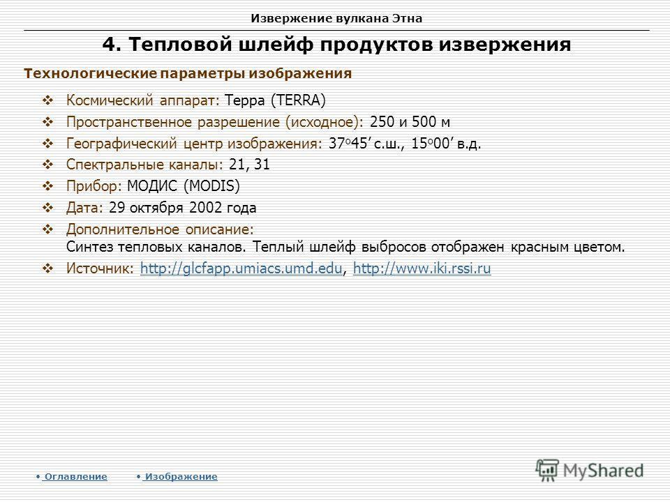 Извержение вулкана Этна 4. Тепловой шлейф продуктов извержения Космический аппарат: Терра (TERRA) Пространственное разрешение (исходное): 250 и 500 м Географический центр изображения: 37 о 45 с.ш., 15 о 00 в.д. Спектральные каналы: 21, 31 Прибор: МОД