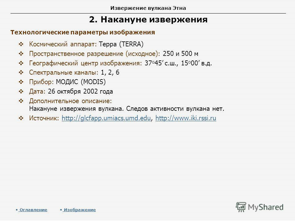 Извержение вулкана Этна 2. Накануне извержения Космический аппарат: Терра (TERRA) Пространственное разрешение (исходное): 250 и 500 м Географический центр изображения: 37 о 45 с.ш., 15 о 00 в.д. Спектральные каналы: 1, 2, 6 Прибор: МОДИС (MODIS) Дата