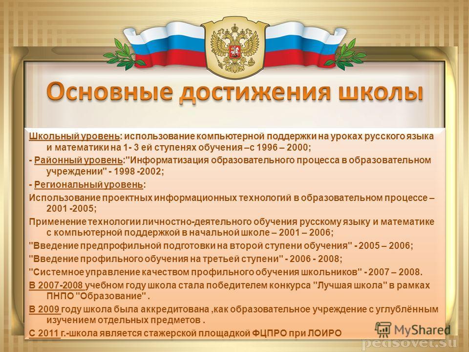 Школьный уровень: использование компьютерной поддержки на уроках русского языка и математики на 1- 3 ей ступенях обучения –с 1996 – 2000; - Районный уровень: