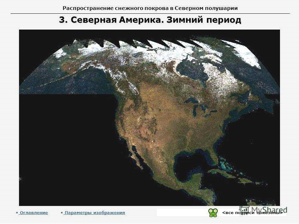 Распространение снежного покрова в Северном полушарии 3. Северная Америка. Зимний период Оглавление Параметры изображения